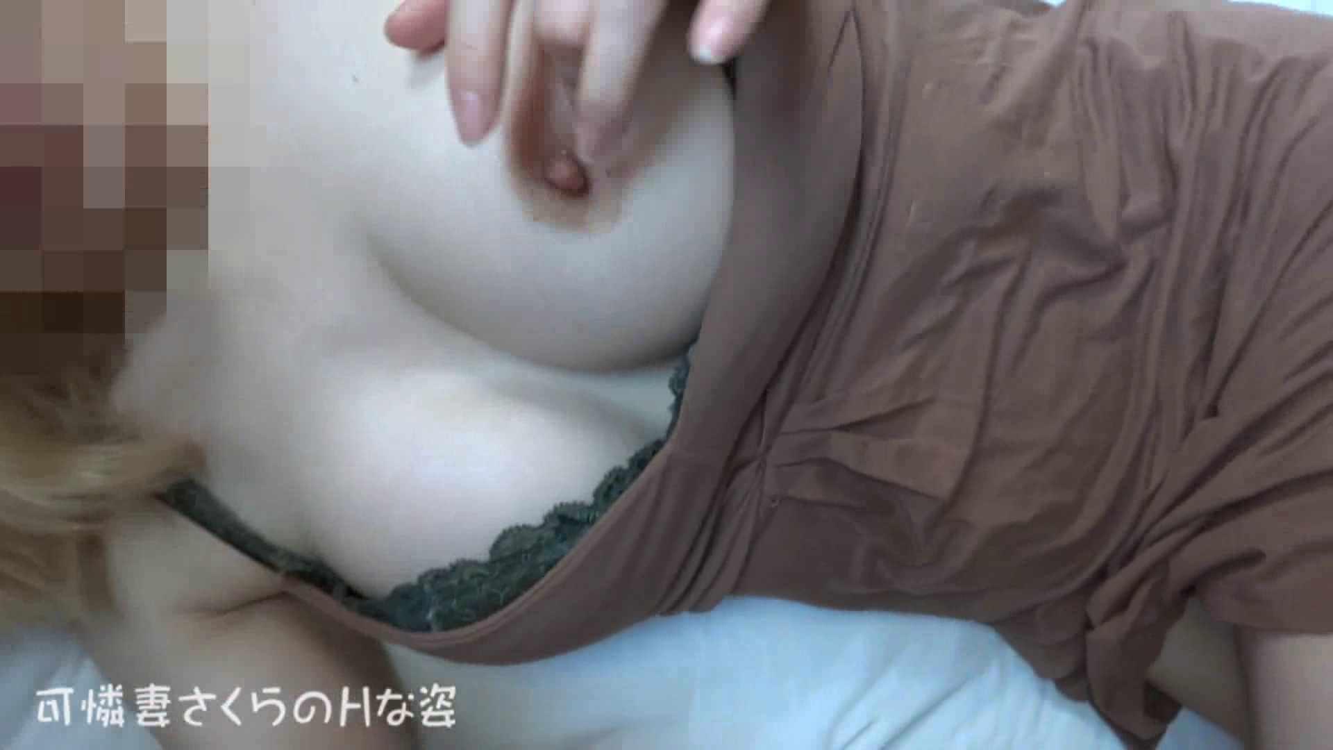 可憐妻さくらのHな姿vol.18 オナニーし放題 | 淫乱  79pic 4