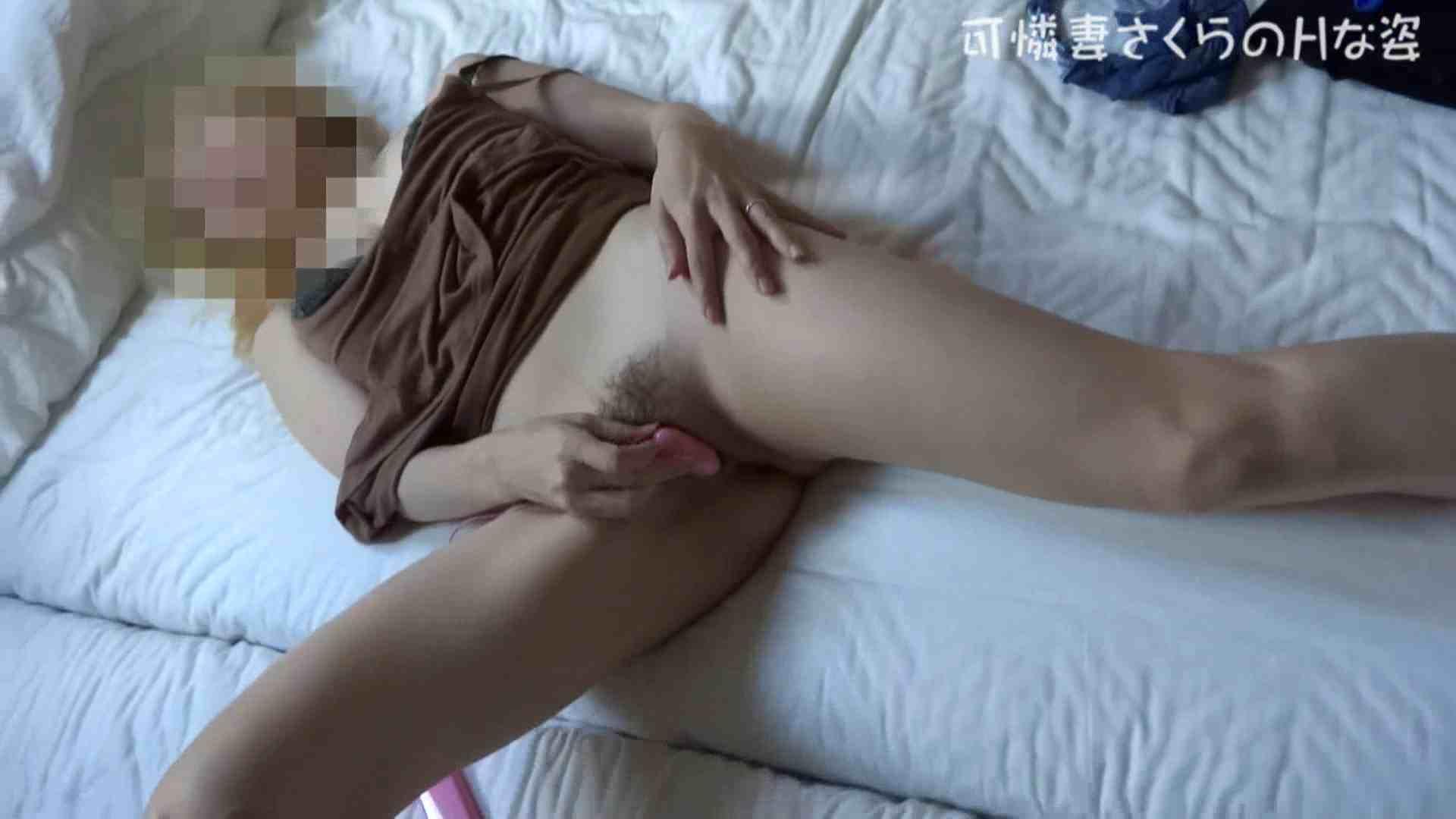 可憐妻さくらのHな姿vol.18 オナニーし放題 | 淫乱  79pic 30