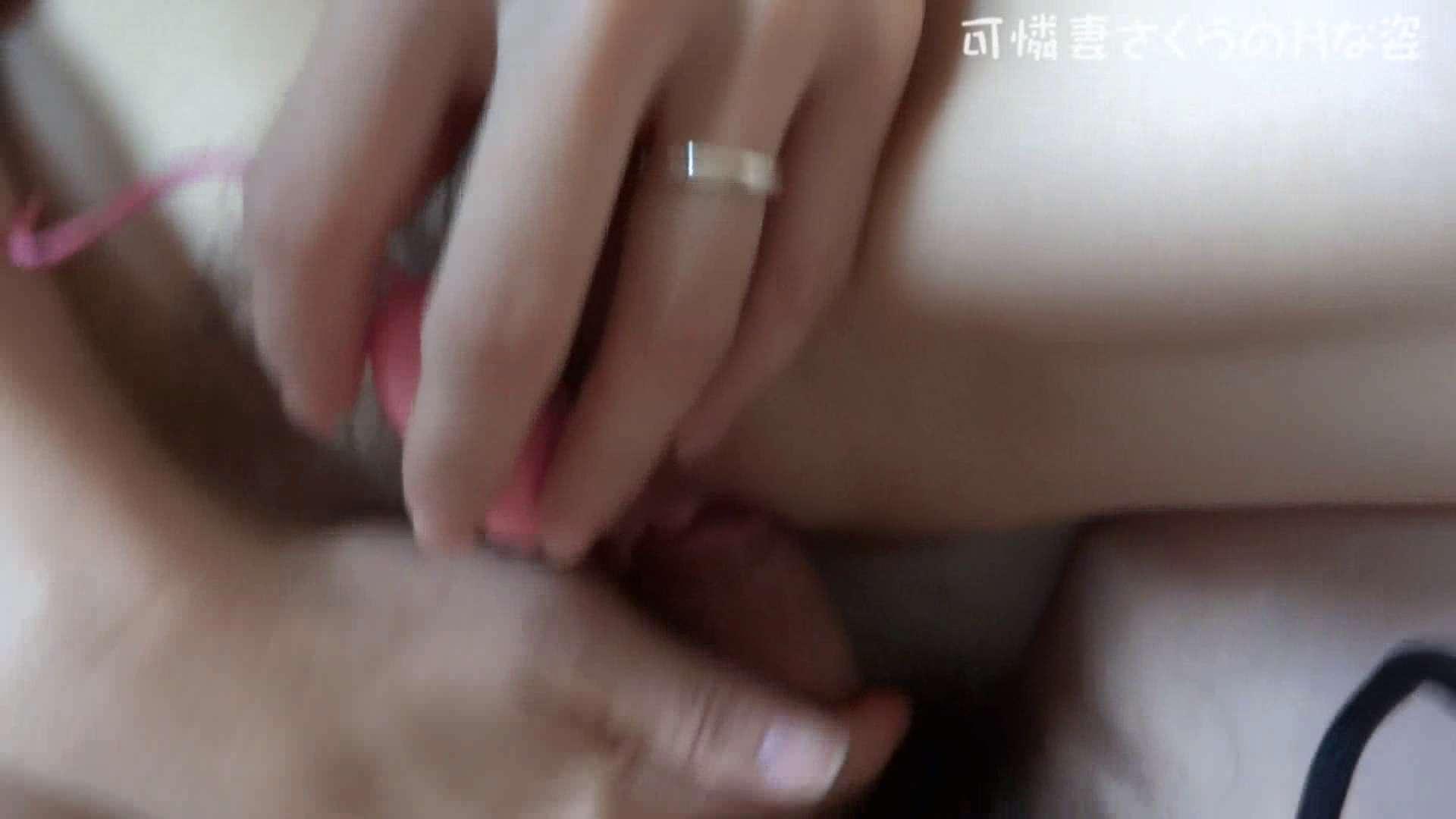可憐妻さくらのHな姿vol.18 オナニーし放題 | 淫乱  79pic 37