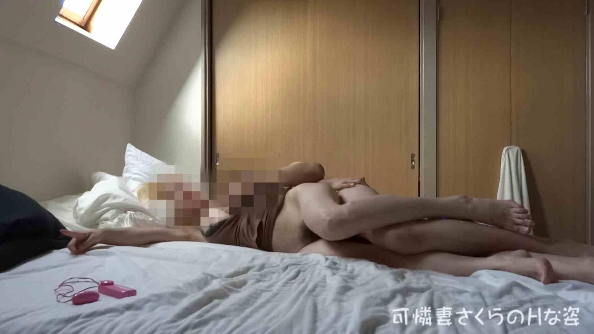 可憐妻さくらのHな姿vol.18 オナニーし放題 | 淫乱  79pic 79