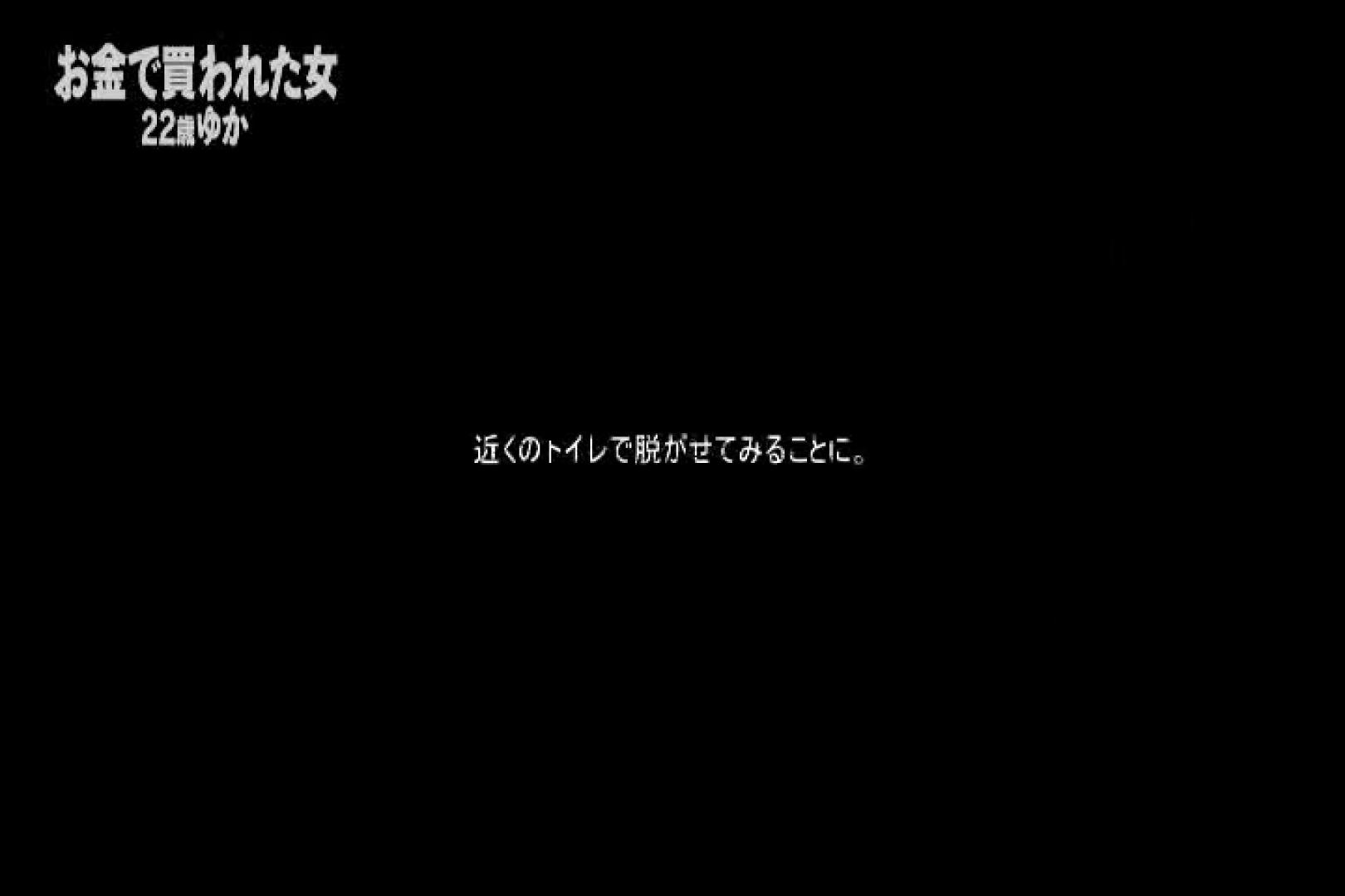 お金で買われた女 22歳ゆか 素人ハメ撮り | 0  111pic 24